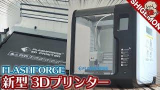 【最新家庭用3Dプリンター】FLASHFORGE Adventure3を最速レビュー!/ 開封〜セットアップ〜造形方法【SHIGEMON】