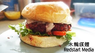 Asian Style Vegan Burger Patties 全素漢堡肉(蔬食)