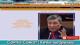 Сайтка Саякат-12.10.18 | Кечки Саясий ушак-имиштер топтому | Саясатка Саякат