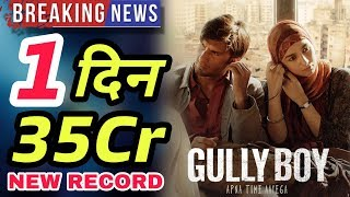 Gully Boy 1st Day Record Breaking Box Office Collection | Gully Boy Box Office Collection