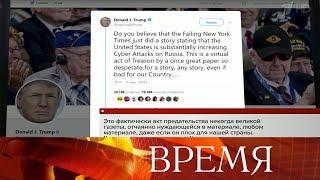 Дональд Трамп обрушился с критикой на одну из ведущих американских газет.