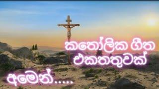Catholic song (sinhala geethika)