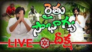 Janasena Live || JanaSena Rythu Soubhagya Deeksha || Pawan Kalyan || Kakinada |