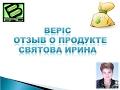Bepic Отзыв о продукте Святова Ирина