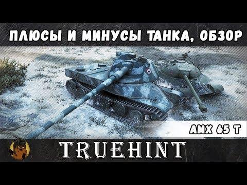 AMX 65 t — Обзор танка, плюсы и минусы