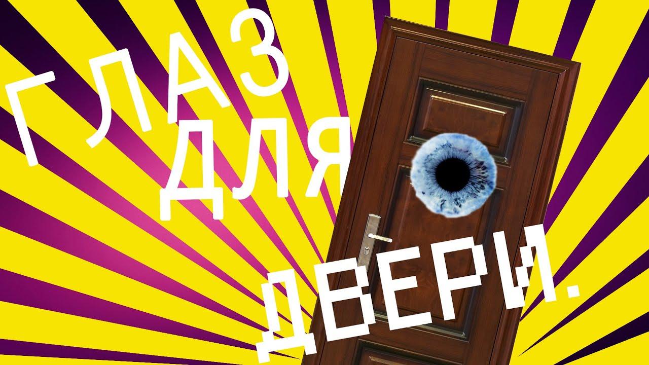 Купите видеоглазок на дверь с монитором, записью и датчиком движения по лучшей цене. Доставим по москве и россии. Официальная гарантия. Отзывы, видео и описание в нашем интернет магазине помогут выбрать автономный дверной видео глазок в дверь.