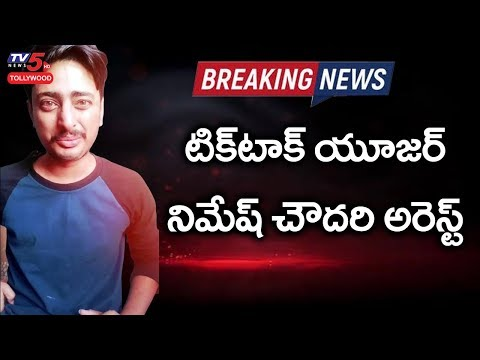TikTok Nimesh Chowdary Arrested | Trolling Issue | Aravind patel | Rishi Dev | TV5 Tollywood
