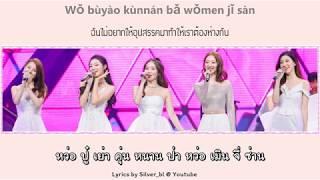 [เนื้อร้อง] เพลง Against The Light 逆光 (Ni Guang) Produce 101