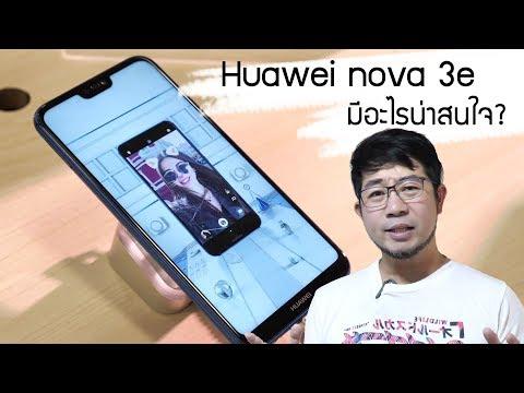 Preview | พรีวิว Huawei nova 3e หรือน้องเล็ก P20 Lite ตัวนี้ น่าสนใจตรงไหน [droidsans] - วันที่ 12 May 2018