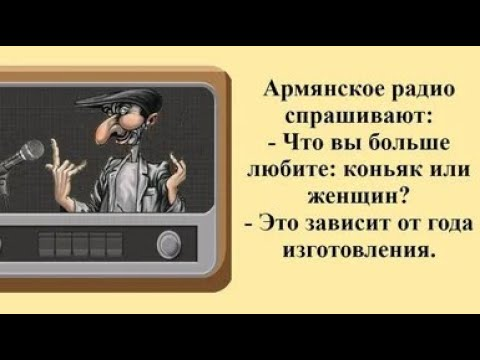Изменял ли Адам Еве?..Анекдоты армянского радио