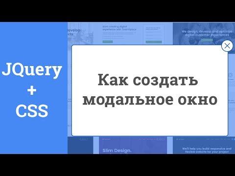 Как создать модальное окно. Jquery + CSS