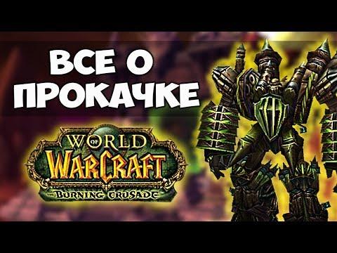 Все о прокачке в WoW: The Burning Crusade