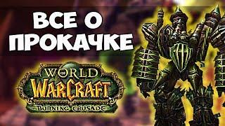 Все о прокачке в дополнении WoW: The Burning Crusade