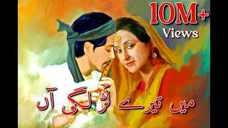"Mein Tere Lar Lagian Vey Ranjna - Fariha Pervez - OST: Dram Serial ""Heer Ranjha"""