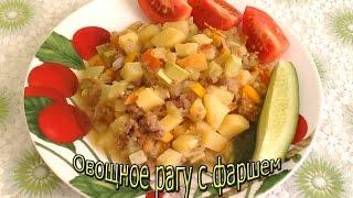 Кулинария.Быстро и Вкусно.Овощное рагу с фаршем.#Рагу.