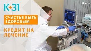 Как работают частные клиники Москвы. Кредит на лечение. Специальный репортаж ТВ «Москва 24»