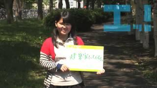 旧北海道工業大学 大学紹介