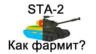 sTA-2 как фармит? доходность СТА 2