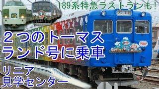 【鉄道旅】2つのトーマスランド号&リニア見学センターに行こう!