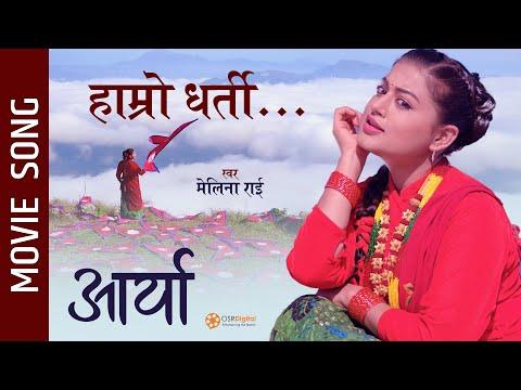 hamro-dharti---nepali-movie-arya-song-||-silpa-pokharel-||-melina-rai-||-anoop-bikramshahi