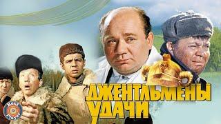 """Песни и музыка из к/ф """"Джентльмены удачи"""""""