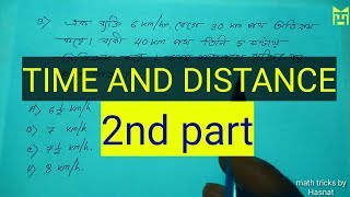 TIME AND DISTANCE 2nd PART || WBP SI, CONSTABLE, GD, RAILWAY ||