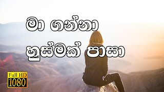 Sinhala Geethika | Ma Ganna Husmak Pasa | මා ගන්නා හුස්මක් පාසා | Full HD