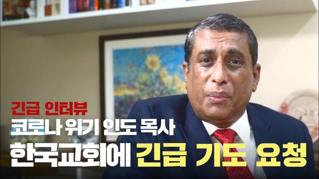 [인도 긴급 인터뷰] 코로나 위기 인도 목사, 한국교회에 긴급 기도 요청