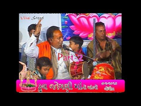 Dj DaklaLive LodhikaJogani Maa No MandvoRambhai ChogathvalaPart2Gujarati Dakla2017