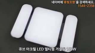 LED 거실등 큐브 아크릴 멀티형 150W