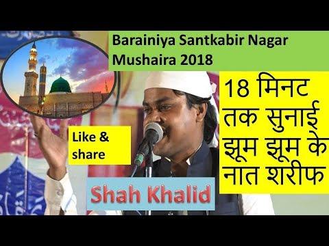 Naat Shareef Shah Khalid Barainiya SantKabir nagar Mushaira 2018 waqt media