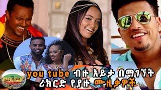 Ethiopian Top 10 Popular Music On You Tube 2018 የሀገራችን በ You Tube ብዙ እይታ በማገኘት ሪክርድ የያዙ ሙዚቃዎች