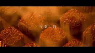 中秋月饼宣传片