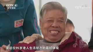 [远方的家]长江行 上海老年人的幸福生活| CCTV中文国际