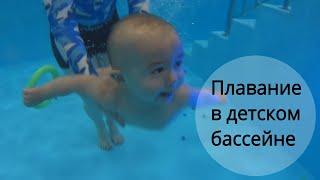 Плавание ребенка в 1 год и 2 месяца. Подводная съемка. Супер позитив. Малыш ныряет и плавает сам
