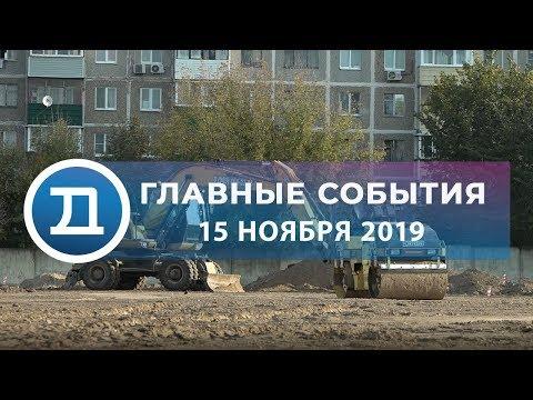 15.11.2019 Домодедово. Главные события