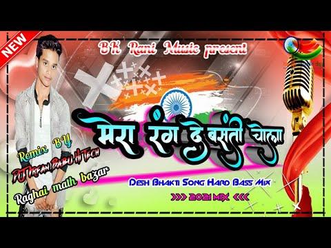 26-january-desh-bhakti-song-dj-remix-mera-rang-de-basanti-chola-hard-bass-mix-2021-bhakti-gana-dj
