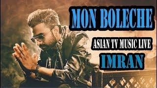 Mon Boleche | Imran New Bangla Song 2018 | Asian TV Music Live