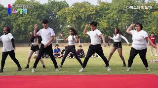 재인도 문화한마당 체육대회 | DSLR 비디오