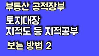 [부동산 공적장부 제3부] 지적공부 2  :  토지대장…