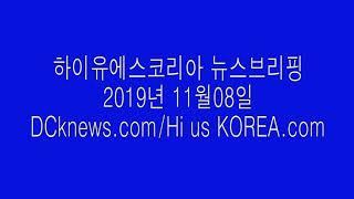 하이유에스코리아뉴스제공뉴스브리핑2019년11월8일