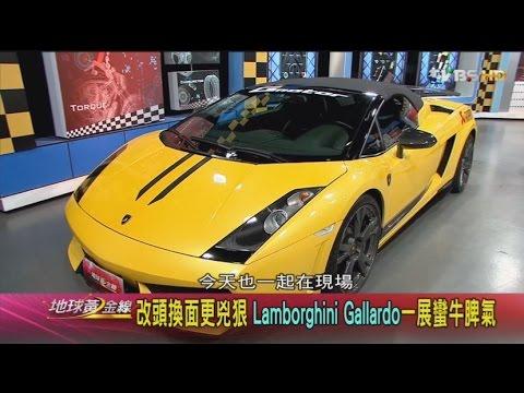 改頭換面更兇狠 Lamborghini Gallardo一展蠻牛脾氣 地球黃金線 20161214 (完整版)