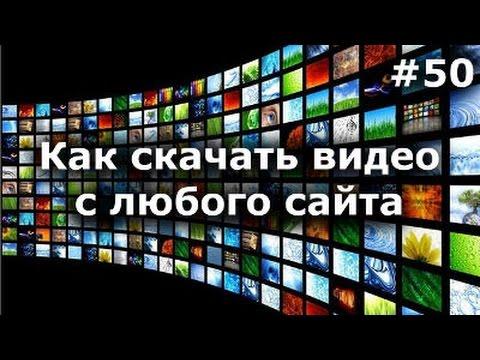 Как скачать онлайн видео с любого сайта? Профи метод + видео с контакта, ютуб и т.д.