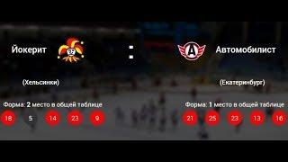 Йокерит Автомобилист сухая победа гостей 0-3