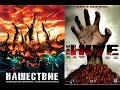 НАШЕСТВИЕ РОЙ ужасы фантастика КИНО ОНЛАЙН mp3