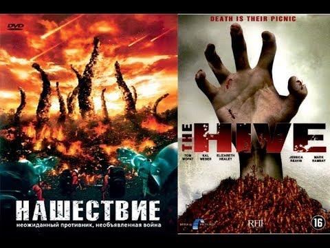 НАШЕСТВИЕ (РОЙ) (ужасы, фантастика) КИНО ОНЛАЙН