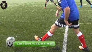 Δόξα Γέρακα vs McCann Athens
