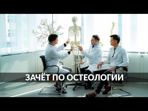 Остеология видео уроки