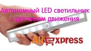 Обзор автономного LED светильника с датчиком движения. AliExpress рулит!