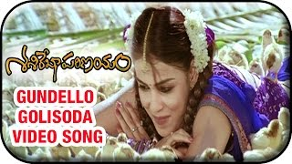 Sasirekha Parinayam Telugu Movie Video Songs | Gundello Golisoda Song | Tarun | Genelia